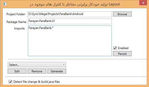 farayan-android-code-generator-4