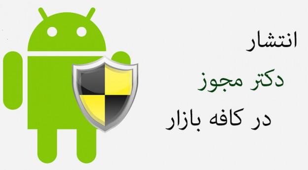 ir.smartlab.permissions