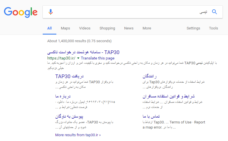 01-tap30-google-search-result