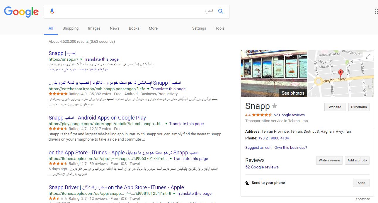 02-snapp-google-search-result
