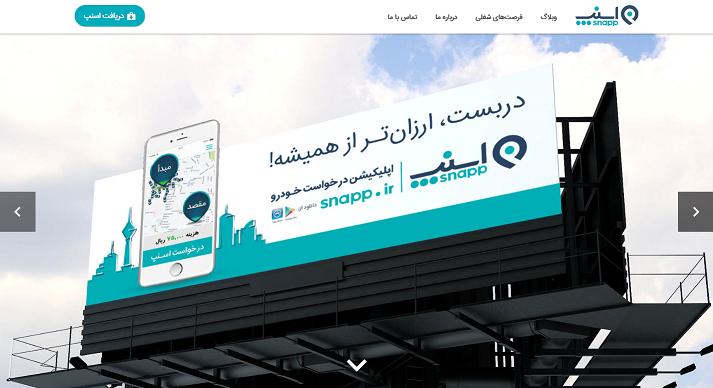 04-snapp-website