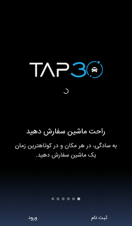 11-tap30-intro-screen