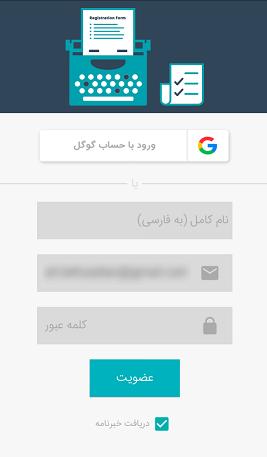 25-snapp-register-screen