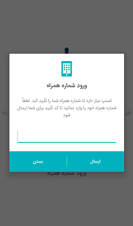 27-snapp-add-mobile-screen-2